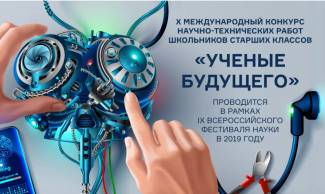 "The work of a student from Zhodino was awarded a diploma at the X International competition of scientific and technical works of schoolchildren ""Scientists of the Future"" in Moscow"