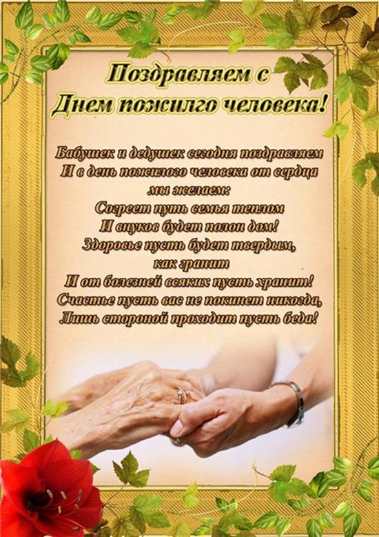 Поздравления с днем пожилого человека словами